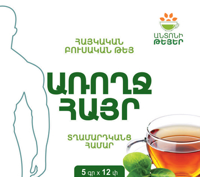 Tea For Men